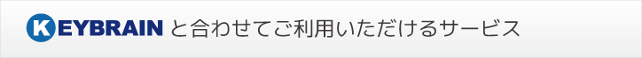 KEYBRAINオプション料金案内